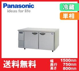 【送料無料】新品!パナソニック(旧サンヨー) コールドテーブル冷蔵庫 SUR-K1571SA(旧 SUR-G1571SA)