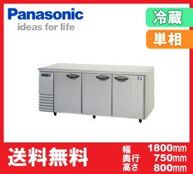 【送料無料】新品!パナソニック(旧サンヨー) コールドテーブル冷蔵庫 SUR-K1871SA(旧 SUR-G1871SA)