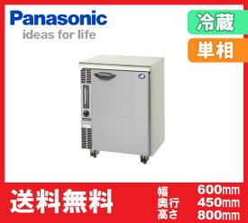 【送料無料】新品!パナソニック(旧サンヨー) コールドテーブル冷蔵庫 SUR-G641A