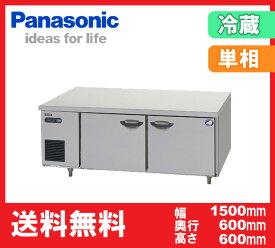 【送料無料】新品!パナソニック(旧サンヨー) 低コールドテーブル冷蔵庫 SUR-GL1561SA