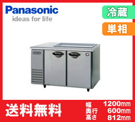 【送料無料】新品!パナソニック(旧サンヨー) サンドイッチユニット冷蔵庫SUR-GS1261SA