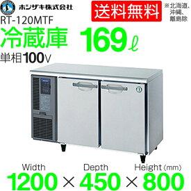 新品 ホシザキ コールドテーブル 冷蔵庫 RT-120MTCG 横型 幅1200×奥行450×高さ800(mm)【 コールドテーブル 】【 台下冷蔵庫 】【 ホシザキ 冷蔵庫 】【 業務用 冷蔵庫 】