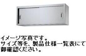 【新品】シンコー 吊戸棚(ステンレス戸) W1000*D300*H450(mm) H45-10030