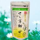 さし草 粉(パウダー)〔お料理やデザートの風味づくりや栄養成分の補充に最適)
