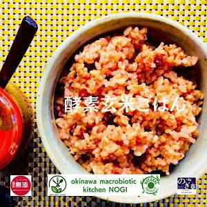 NOGI酵素玄米ごはん4パックセット(冷凍)玄米に小豆と塩を混ぜ炊き上げた熟成・発酵ごはん