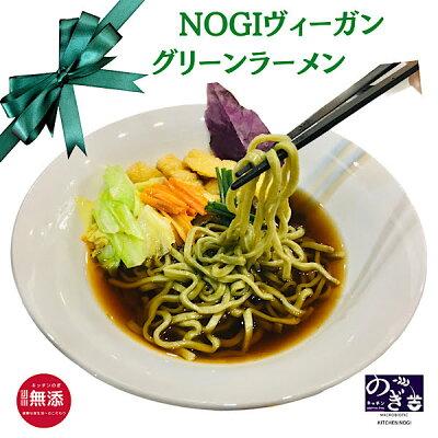 沖縄地産のハーブ麺と無添加ラーメンスープの4食セット