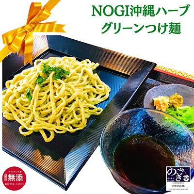 沖縄自生のherb麺と無添加麺つゆの4食セット