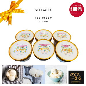 NOGI 豆乳 アイスクリーム (プレーン味)6個セット。添加物不使用、白砂糖不使用。植物繊維素材で作った 健康アイス(氷菓)