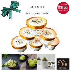 NOGI 豆乳 アイスクリーム さし草味 6個セット 無添加、 白砂糖不使用 植物繊維の素材で作った 健康 氷菓 アイス