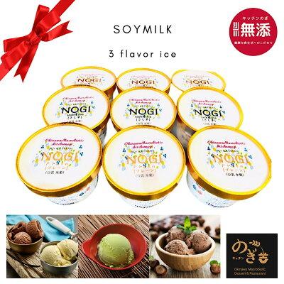 無添加のNOGI豆乳アイスクリームセット