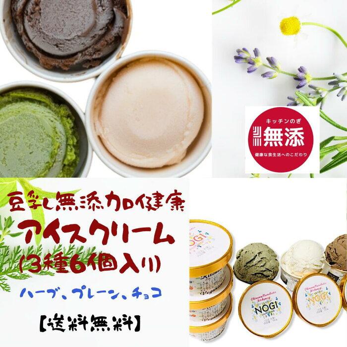 無添加の豆乳アイスクリームセット
