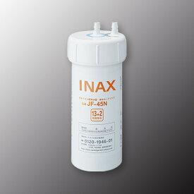 INAX製(LIXIL) JF-45N 浄水器交換用カートリッジ