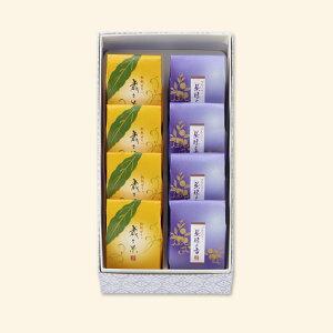 歳々果・紫珠の香詰合せ 8個入(歳々果4・紫珠の香4)[宗家源吉兆庵]