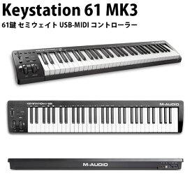 【クーポン有】 M-AUDIO Keystation 61 MK3 USB MIDIキーボード セミウェイト61鍵フルサイズ # MA-CON-033 エムオーディオ (MIDIキーボード) [PSR]