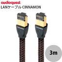 【マラソンクーポン有】 audioquest LANケーブル Ethernet CINNAMON 3m # RJ2/CIN/3M オーディオクエスト (LANケーブ…