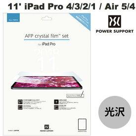 【マラソンクーポン有り】 [ネコポス発送] PowerSupport 10.9インチ iPad Air 第4世代 / 11インチ iPad Pro 第2 / 1世代 AFP Crystal Fiim set クリスタルフィルムセット # PRC-01 パワーサポート (タブレット用液晶保護フィルム) [PSR]