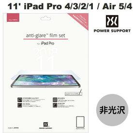【マラソンクーポン有り】 [ネコポス発送] PowerSupport 10.9インチ iPad Air 第4世代 / 11インチ iPad Pro 第2 / 1世代 Antiglare Fiim set アンチグレアフィルムセット # PRC-02 パワーサポート (タブレット用液晶保護フィルム) [PSR]