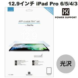 【マラソンクーポン有り】 PowerSupport 12.9インチ iPad Pro 第4 / 3世代 AFP Crystal Fiim set クリスタルフィルムセット # PRK-01 パワーサポート (タブレット用液晶保護フィルム) [PSR]