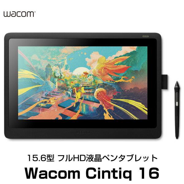 【マラソンクーポン有】 WACOM Cintiq 16 フルHD 15.6型 液晶ペンタブレット # DTK1660K0D ワコム (ペンタブレット) [PSR]