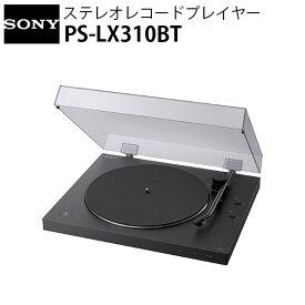 SONY PS-LX310BT ステレオレコードプレイヤー Bluetooth対応 USB出力端子搭載 ブラック # PS-LX310BT ソニー (USBレコードプレーヤー) [PSR]