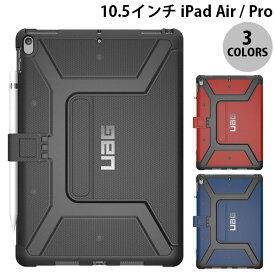 【マラソンクーポン有り】 [ネコポス送料無料] UAG 10.5インチ iPad Air 第3世代 / Pro 耐衝撃 メトロポリスケース ユーエージー (タブレットカバー・ケース) [PSR]
