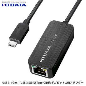 IO Data USB 3.1 Gen 1対応 Type-C to ギガビットLAN 変換アダプター ブラック # ETG-US3TC アイオデータ (ネットワークアダプタ) [PSR]