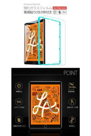 【キャッシュレスで5%還元】 [ネコポス可] ESR iPad mini 第5世代 / 4 Premium Clear 9H 強化ガラスフィルム 専用貼り付け枠付き クリア # ES16480   (タブレット用液晶保護ガラスフィルム) [PSR]