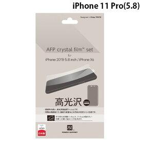 【マラソンクーポン有り】 [ネコポス発送] PowerSupport iPhone 11 Pro / XS / X AFP Crystal Film クリスタルフィルム 光沢 # PSSY-01 パワーサポート (iPhone11Pro / XS / X 保護フィルム) [PSR]