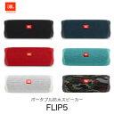 [あす楽対応] JBL FLIP5 Bluetooth ワイヤレス IPX7 防水 スピーカー ジェービーエル (Bluetooth無線スピーカー) [PSR]