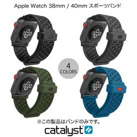 【マラソンクーポン有】 [ネコポス可] Catalyst Apple Watch 38mm / 40mm スポーツバンド カタリスト (アップルウォッチ ベルト) バンド [PSR]