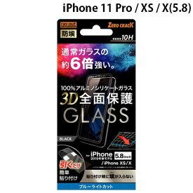 [ネコポス発送] Ray Out iPhone 11 Pro / XS / X ガラスフィルム 防埃 3D 10H アルミノシリケート 全面保護 ブルーライトカット ブラック 0.33mm # RT-P23RFG/BMB レイアウト (iPhone11Pro / XS / X ガラスフィルム) [PSR]