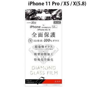 【マラソンクーポン有】 [ネコポス発送] Ray Out iPhone 11 Pro / XS / X ダイヤモンドガラスフィルム 3D 10H アルミノシリケート 全面 光沢 ブラック 0.33mm # RT-P23RFG/DCB レイアウト (iPhone11Pro / XS / X ガラ