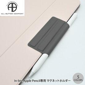 [ネコポス可] All Button In-line Apple Pencil専用 マグネットホルダー オールボタン (Apple製品関連アクセサリ) [PSR]