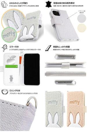 ingrem iPhone 11 Pro ミッフィー サガラ刺繍 手帳型ケース 帆布  イングレム (iPhone11Pro スマホケース) [PSR]