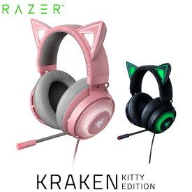 [あす楽対応] Razer Kraken Kitty USB ライティングエフェクト 対応 ネコミミ ゲーミング ヘッドセット レーザー (ヘッドセット) 猫耳 [PSR]