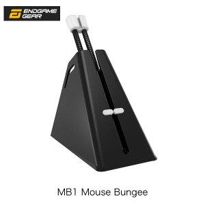 【マラソンクーポン有】  ENDGAME GEAR MB1 マウスバンジー # PGW-EG-MUB-001  エンドゲームギア  (マウスアクセサリ) [PSR]