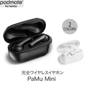 【クーポン有】 Padmate PaMu Mini 完全ワイヤレスイヤホン Bluetooth 5.0 IPX6 防水 パッドメイト (左右分離型ワイヤレスイヤホン) [PSR]