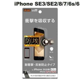 [ネコポス発送] Ray Out iPhone SE 第2世代 / 8 / 7 / 6s / 6 フィルム 衝撃吸収 反射防止 # RT-P25F/DC レイアウト (iPhoneSE 第2世代 / 8 / 7 / 6s / 6 保護フィルム) [PSR]