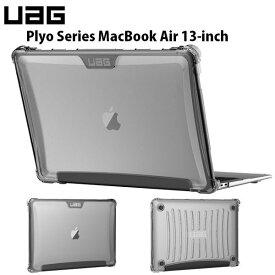 UAG MacBook Air 13 2019 ~ 2018 Retinaモデル用 PLYO 耐衝撃ケース アイス # UAG-MBA13Y-IC-1 ユーエージー (Mac カバー) [PSR]