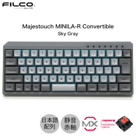 FILCO Majestouch MINILA-R Convertible CHERRY MX SILENT 静音赤軸 日本語配列 66キー 有線 / Bluetooth 5.1 ワイヤレス 両対応 スカイグレー # FFBTR66MPS/NSG フィルコ (キーボード) [PSR]