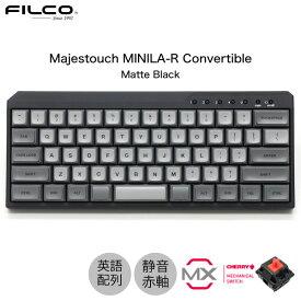 FILCO Majestouch MINILA-R Convertible CHERRY MX SILENT 静音赤軸 英語配列 63キー 有線 / Bluetooth 5.1 ワイヤレス 両対応 マットブラック # FFBTR63MPS/EMB フィルコ (キーボード) [PSR]