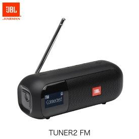 [あす楽対応] JBL TUNER2 FM ラジオ対応 Bluetoothポータブルスピーカー ブラック # JBLTUNER2FMBLKJN ジェービーエル (Bluetooth無線スピーカー) [PSR]