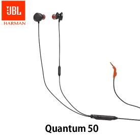 JBL Quantum 50 有線 カナル型 マイク付き ゲーミング イヤホン # JBLQUANTUM50BLK ジェービーエル (イヤホンマイク付) [PSR]