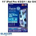 【クーポン有】 [ネコポス発送] エレコム 10.9インチ iPad Air 第4世代 / 11インチ iPad Pro 第1 / 2世代 フィルム ブ…