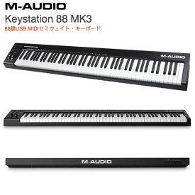 【マラソンクーポン有り】 [大型商品] M-AUDIO Keystation 88 MK3 88鍵USB MIDIセミウェイト・キーボード # MA-CON-035 エムオーディオ (MIDIキーボード) [PSR]