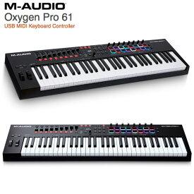 【マラソンクーポン有り】 [大型商品] M-AUDIO Oxygen Pro 61鍵 セミウェイト USB MIDI キーボード コントローラー # MA-CON-037 エムオーディオ (MIDIキーボード) [PSR]