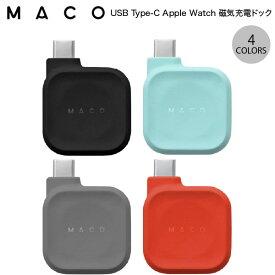 【クーポン有】 [ネコポス発送] Three1 Design Maco Go USB Type-C Apple Watch 磁気充電ドック スリーワンデザイン (アップルウォッチ充電) [PSR]