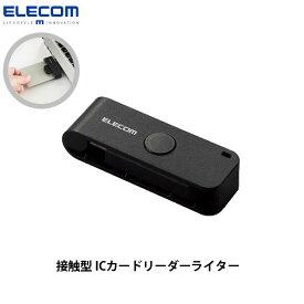[ネコポス発送] ELECOM エレコム 接触型 ICカードリーダーライター マイナンバーカード対応 直挿しタイプ ブラック # MR-ICD102BK (ICカードリーダー) [PSR]