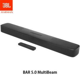【マラソンクーポン有り】 [あす楽対応] JBL BAR 5.0 MultiBeam ワイヤレス ホームシアタースピーカー サウンドバー ブラック # JBLBAR50MBBLKJN ジェービーエル (スピーカー) [PSR]