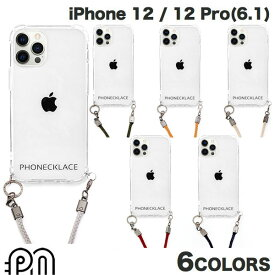 [ネコポス送料無料] PHONECKLACE iPhone 12 / 12 Pro ロープショルダーストラップ付き クリアケース フォンネックレス (iPhone12 / 12Pro スマホケース) [PSR]
